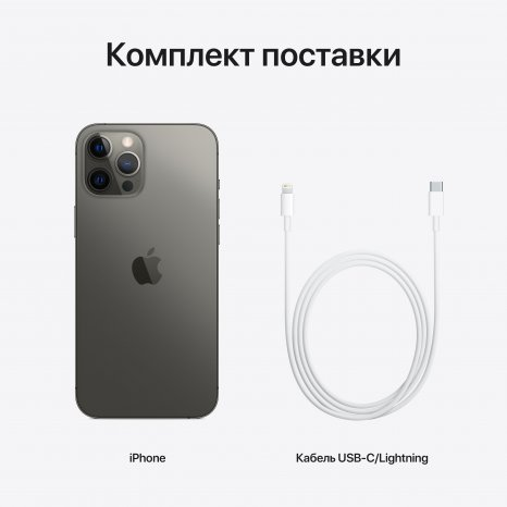 Фото товара Apple iPhone 12 Pro Max (256Gb, Graphite) MGDC3RU/A