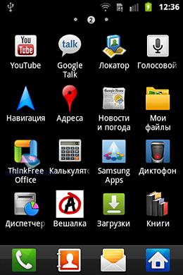 Где находиться файл samsung